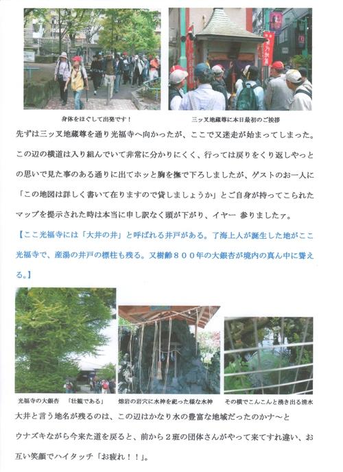 第2回 鎌倉街道下道ウォークの報告_a0215849_0171777.jpg