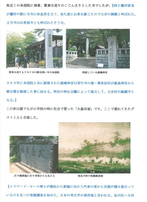 第2回 鎌倉街道下道ウォークの報告_a0215849_018152.jpg