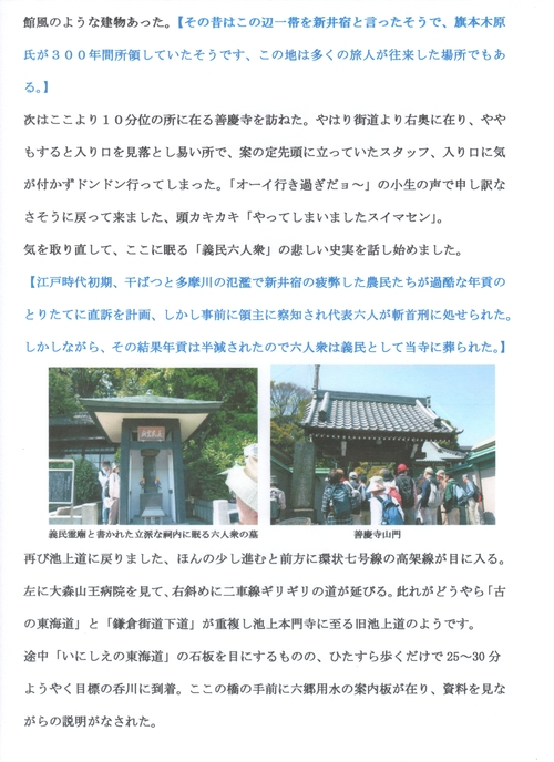 第2回 鎌倉街道下道ウォークの報告_a0215849_0194727.jpg