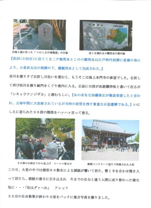 第2回 鎌倉街道下道ウォークの報告_a0215849_0204427.jpg