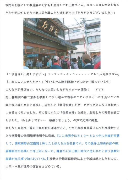 第2回 鎌倉街道下道ウォークの報告_a0215849_0222136.jpg