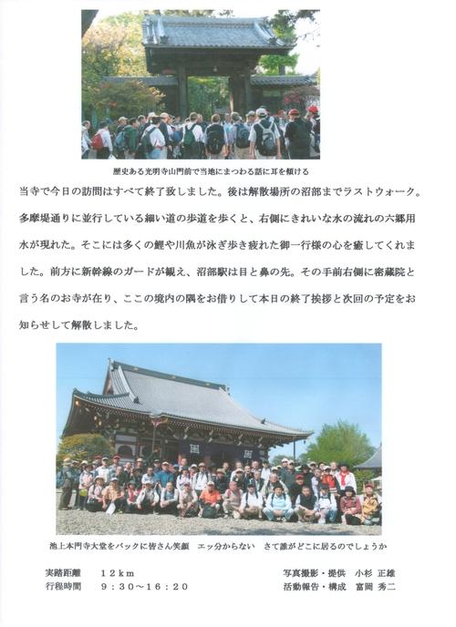 第2回 鎌倉街道下道ウォークの報告_a0215849_0225740.jpg
