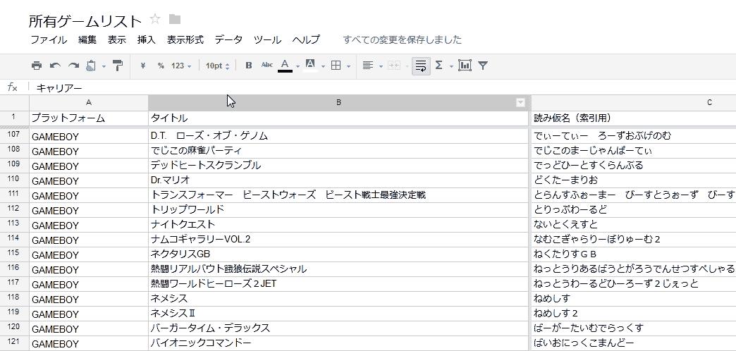 リスト作成は反省の、原点。_c0004568_22303456.png