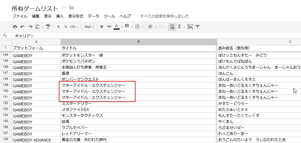 リスト作成は反省の、原点。_c0004568_22341738.png