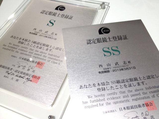 認定眼鏡士S級→SS級へ_e0267277_024690.jpg