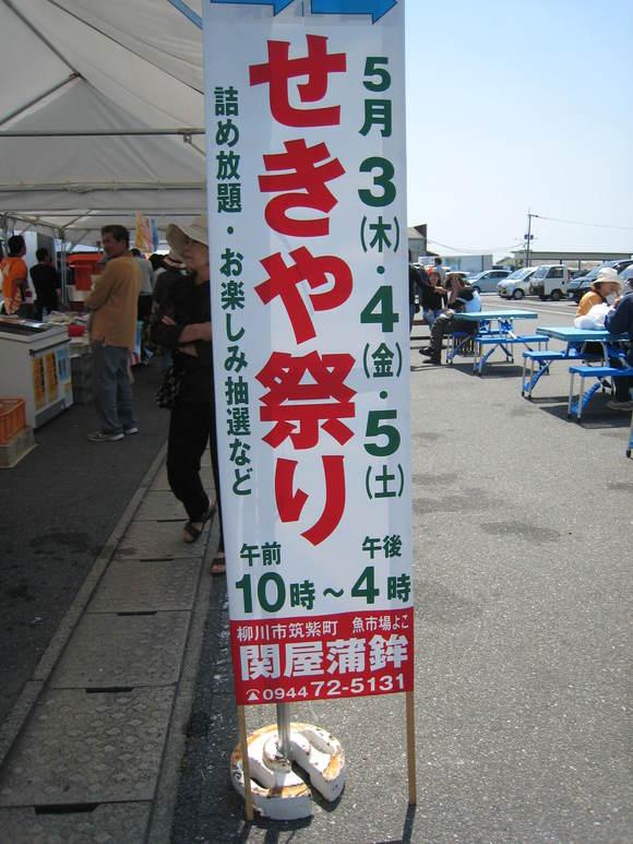 せきや祭り_e0221583_11292451.jpg