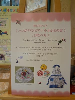 三越・恵比寿店「母の日フェア」に出店_a0158486_1311417.jpg