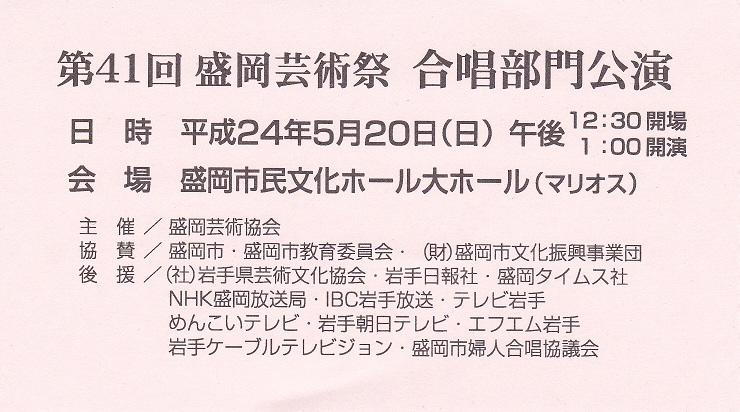 盛岡芸術祭合唱部門_c0125004_19143687.jpg
