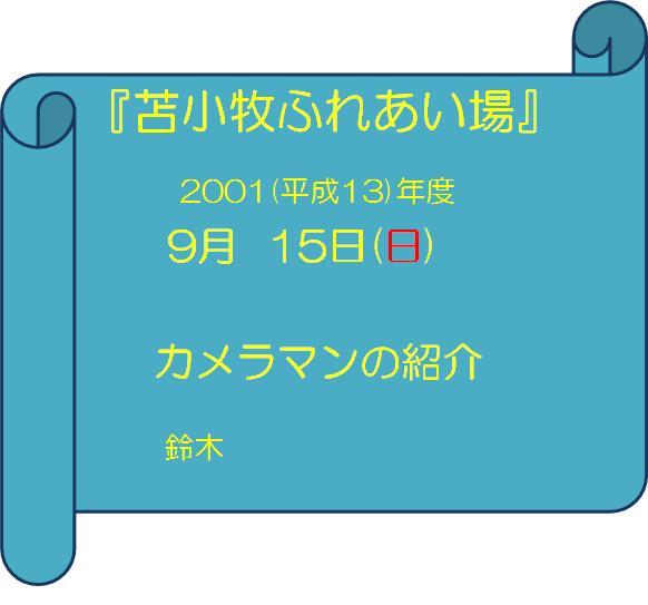 f0158917_2305915.jpg
