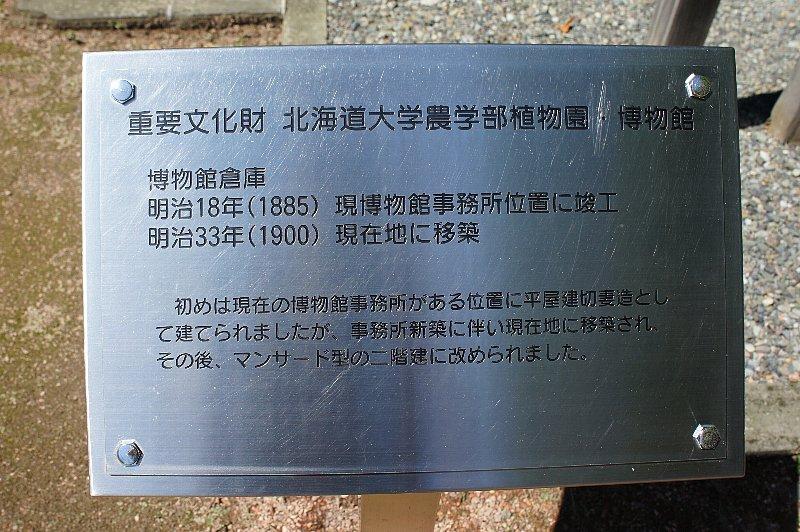 北海道大学農学部 博物館倉庫_c0112559_21184510.jpg