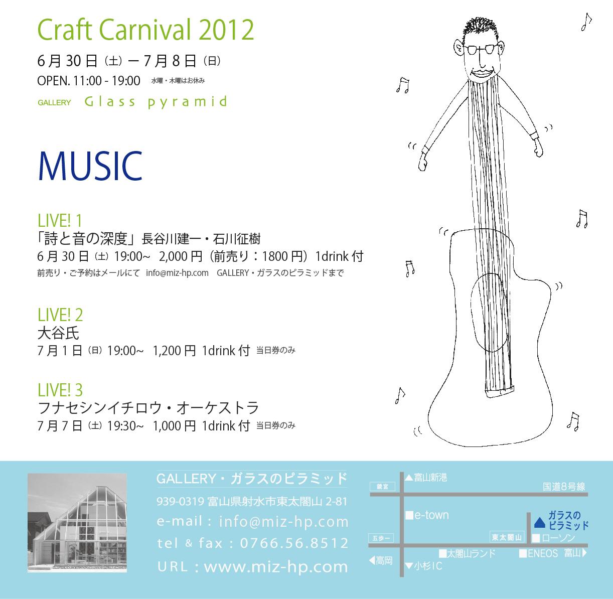 Craft Carnival 2012_b0151262_13243570.jpg