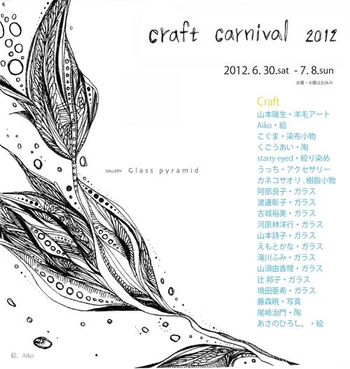 Craft Carnival 2012_b0151262_13302482.jpg