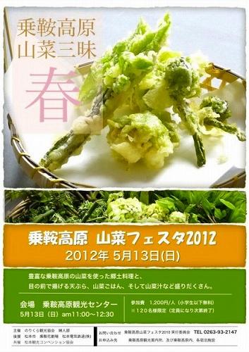 「のりくら・山菜フェスタ」~!!_f0182173_1938485.jpg