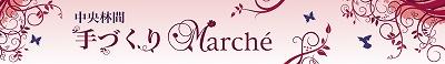 中央林間手づくりマルシェ 2012 春夏コレクション(神奈川県大和市)_d0092990_1763098.jpg