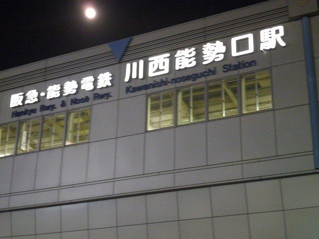 JAPANESE DINIING 和民(わたみ)川西能勢口駅前店_c0118393_9112857.jpg