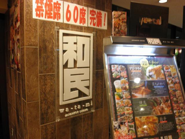 JAPANESE DINIING 和民(わたみ)川西能勢口駅前店_c0118393_916227.jpg