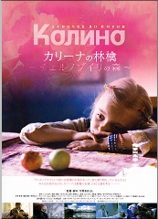 映画「カリーナの林檎~チェルノブイリの森~」_e0149596_135196.jpg
