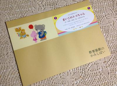 紙芝居「まいごのトコちゃん」_e0239908_2116559.jpg