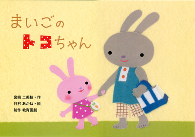 紙芝居「まいごのトコちゃん」_e0239908_21173897.jpg