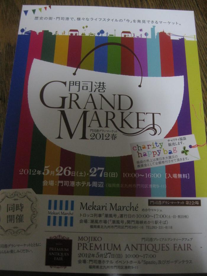 「柳川」へ~☆_a0125419_2358054.jpg