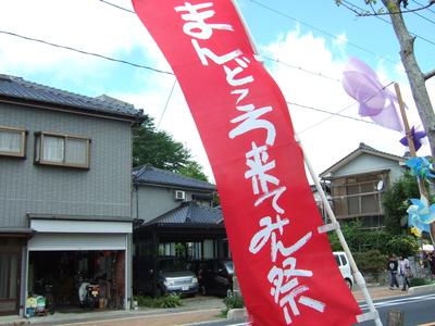 5月3日 永源山公園つつじまつり、まんどころ来てみん祭_c0104626_9581547.jpg