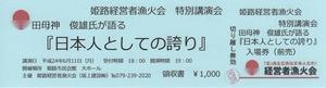 田母神 俊雄氏 特別講演会_c0040328_2122219.jpg