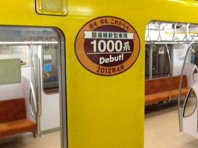 銀座線 新型車輌 登場_c0124828_630586.jpg