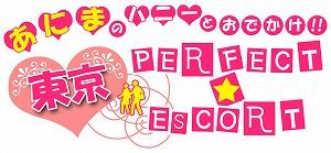 「あにまのハニーとお出かけ!! 東京PERFECT☆ESCORT」から録り下ろし特別編DVDが登場_e0025035_19344297.jpg