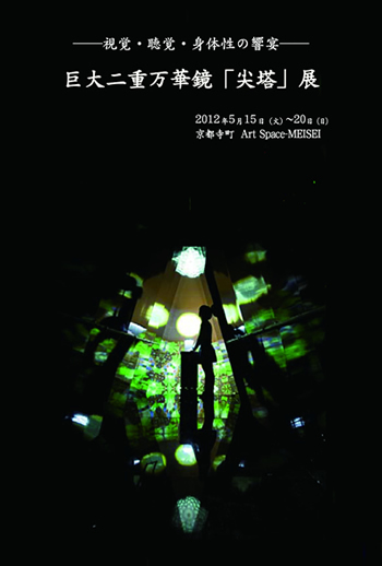 奥忍による巨大二重万華鏡「尖塔」展_e0255740_17275794.jpg