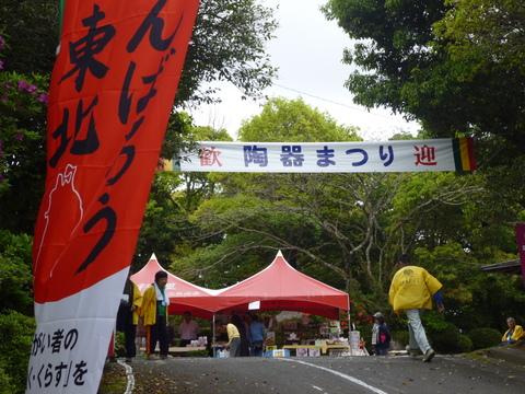 陶器祭り1日目_a0246457_10423843.jpg