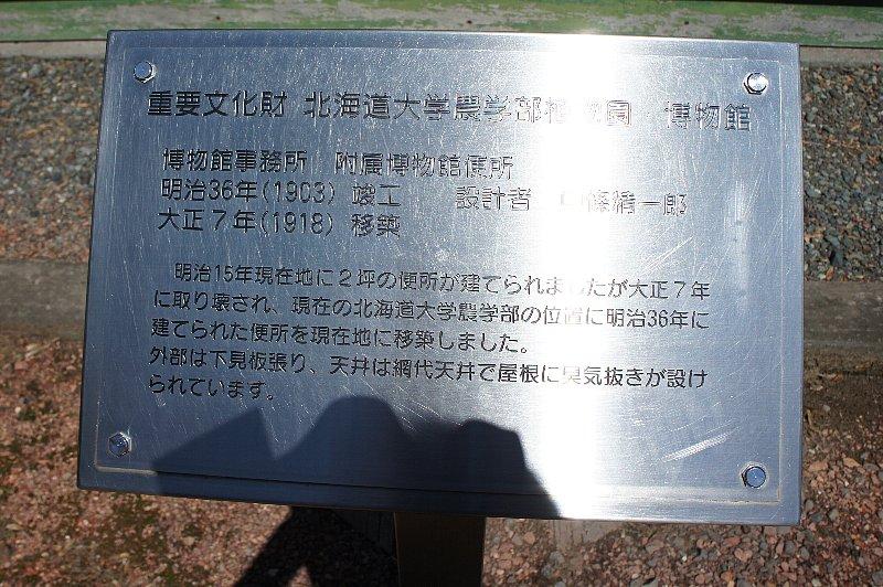 北海道大学農学部植物園 博物館事務所附属博物館便所_c0112559_138238.jpg