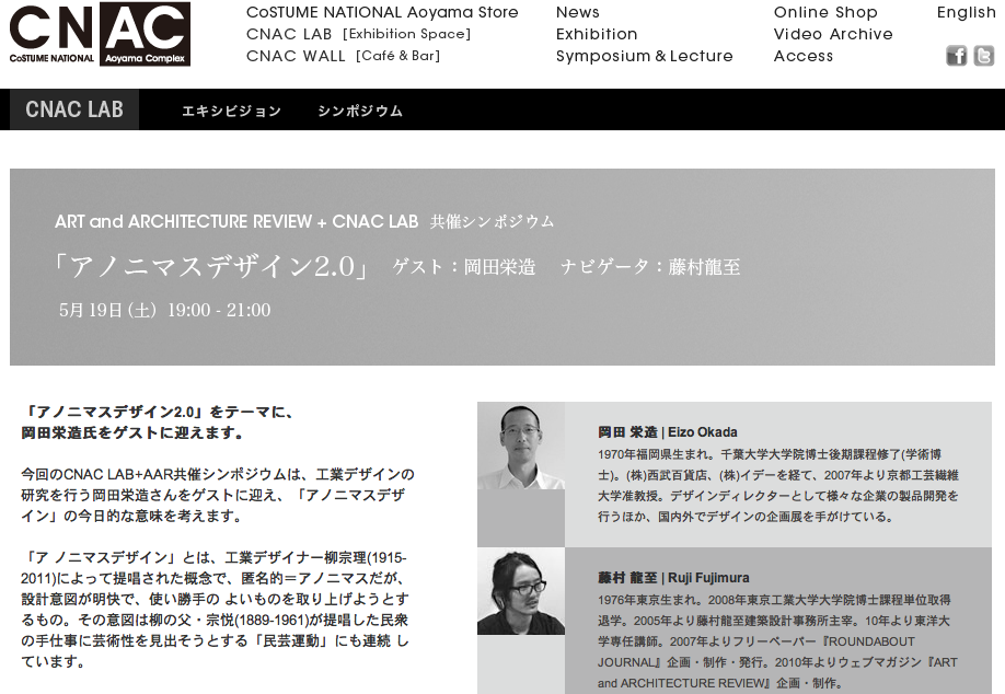 「アノニマスデザイン2.0」再び_a0006081_1563075.png