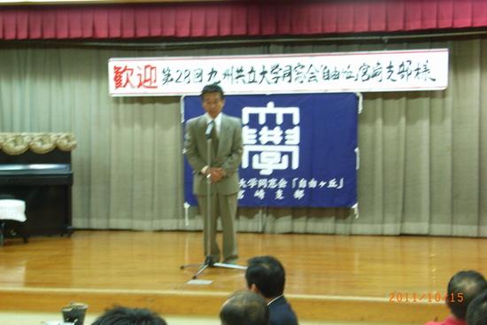宮崎支部総会・懇親会_f0184133_9363877.jpg