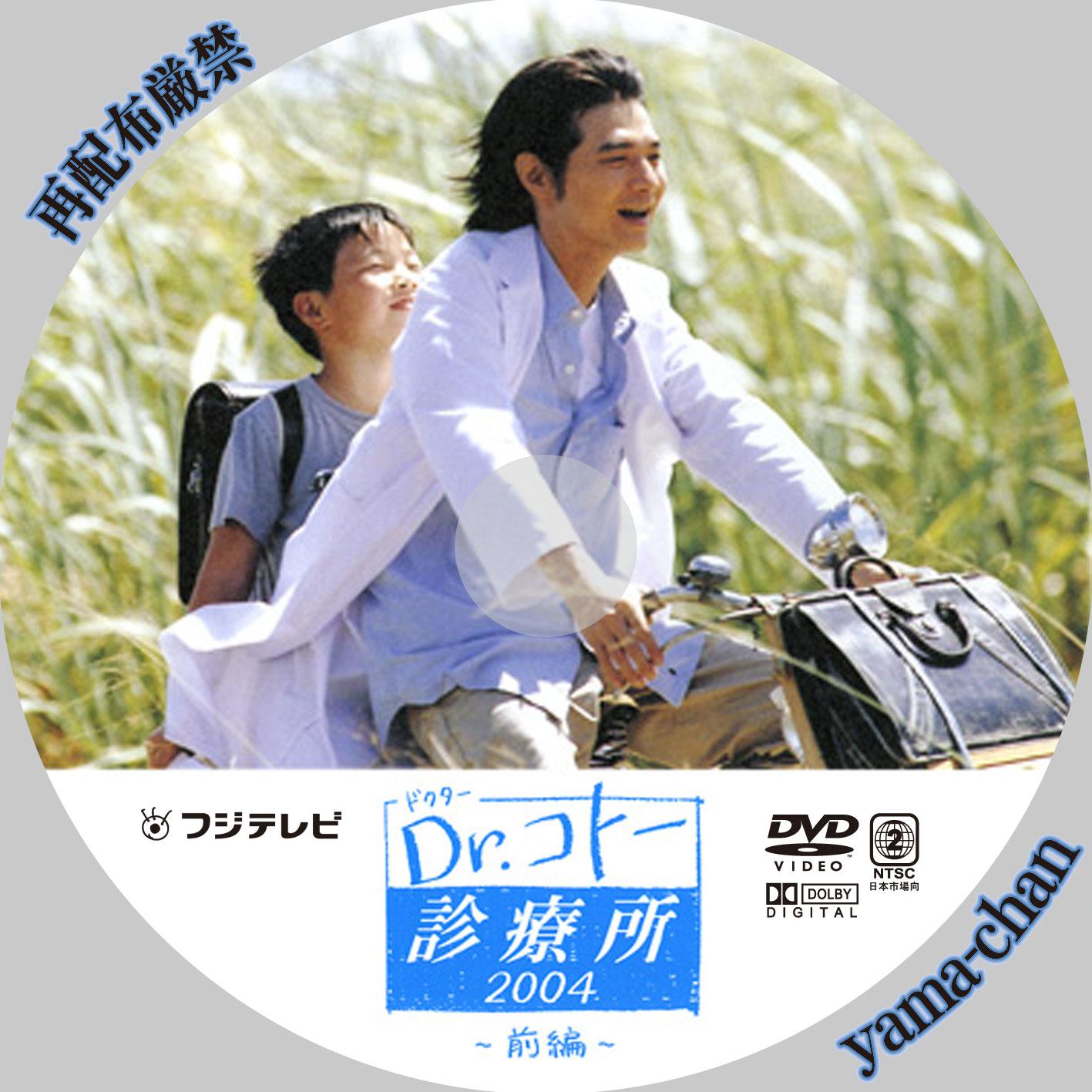 Dr.コトー診療所 2006 スペシャルエディション DVDBOX フジ