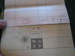 ら14/'12' ①『四季園』@守谷_a0139242_5281291.jpg