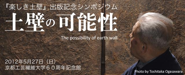 『楽しき土壁』出版記念シンポジウムにて講演します_e0003943_10422381.jpg
