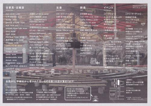 東京蚤の市に参加致します_e0194145_1701949.jpg