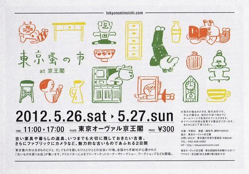 東京蚤の市に参加致します_e0194145_170614.jpg