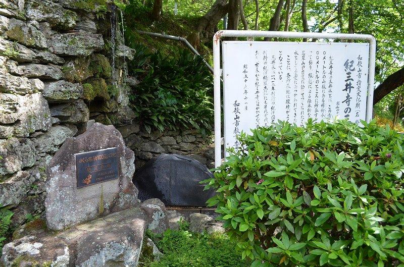【紀三井寺(和歌山)】西国霊場第二番_e0237645_1202096.jpg