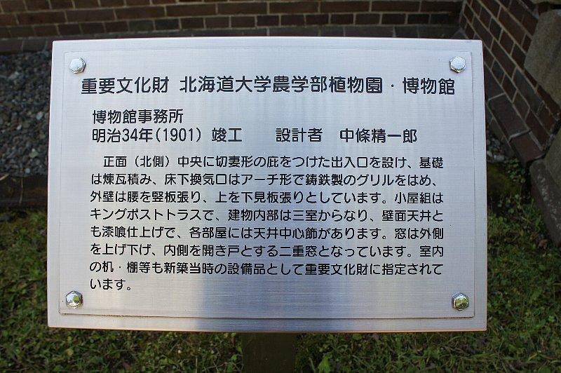 北海道大学農学部植物園 博物館事務所_c0112559_13125226.jpg