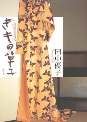 きもの草子/田中優子_f0134963_850247.jpg