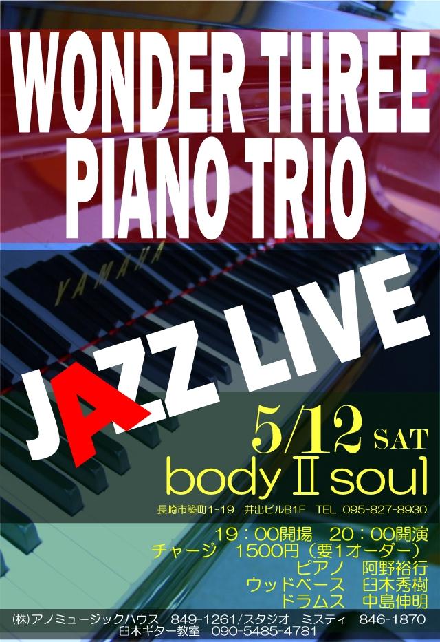 ワンダースリー ピアノトリオ レギュラーライブ at bodyⅡsoul_f0051464_22145745.jpg