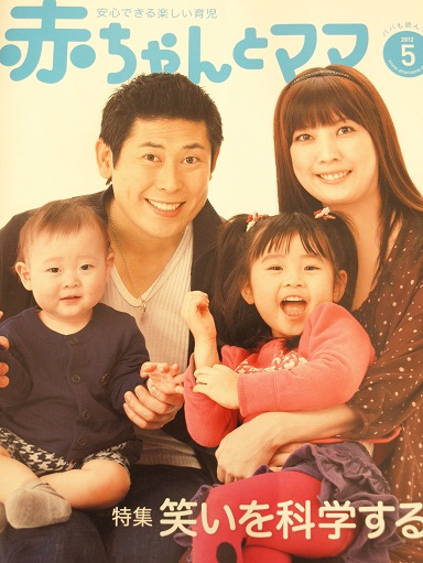 月刊『赤ちゃんとママ』連載スタート。_d0128268_21193115.jpg