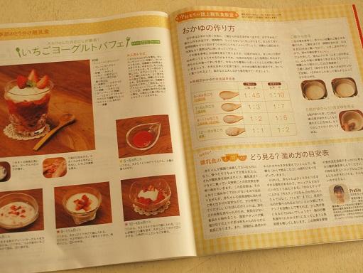 月刊『赤ちゃんとママ』連載スタート。_d0128268_21203492.jpg