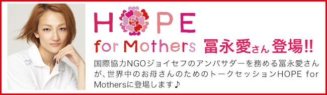 2012年母の日は、ママコレクションでHOPE for Mothersトーク!_c0212972_195835.jpg