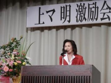 上マ明激励会―9月の西原町長選へ_f0150886_1124035.jpg