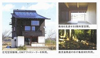 太陽光発電とHEMSを搭載したら、スマートハウス?_f0059988_1926388.jpg