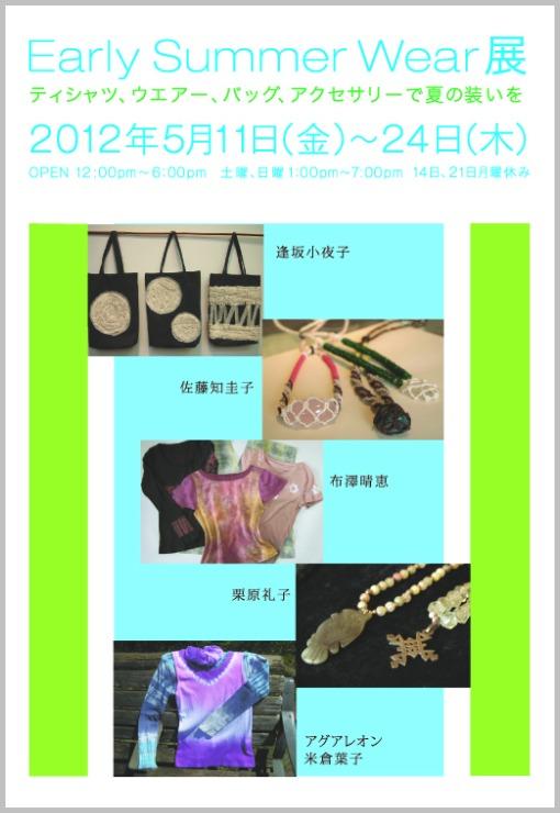 Early Summer Wear展_f0143397_1433849.jpg