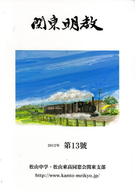 『関東明教』13号_c0101406_20372275.jpg