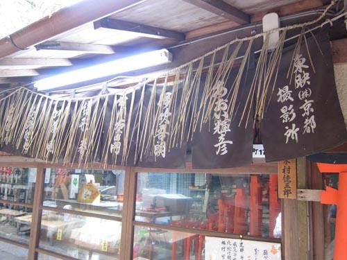 deepな京都@伏見稲荷 Part 3_b0068412_113457100.jpg